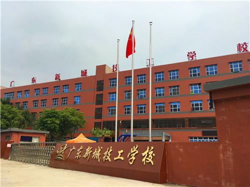 广东新城技工学校毕业好不好就业
