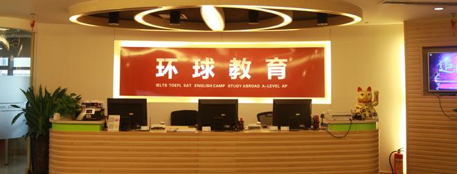 深圳环球雅思地址在哪里有分别在那个区