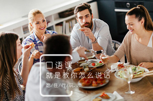 广州美联英语口语培训班